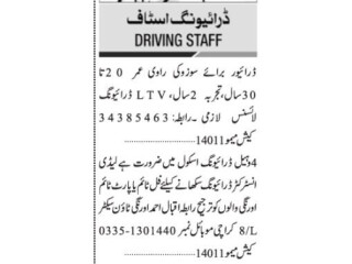 DRIVER (SUZUKI) // LADY DRIVER INSTRUCTOR 4 WHEELER- | Jobs in Karachi| |Diver Jobs in Karachi 2021||Driver Jobs in Pakistan|