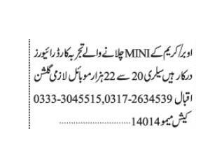 DRIVER ( Careem Uber )- | Driver required in Karachi||Car Driver Jobs in Karachi|
