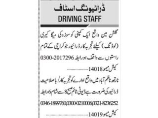 DRIVERS- ( Suzuki Mega Carry Loading)-| Jobs in Karachi||Driver Jobs in Karachi| Home Driver Jobs in Karachi 2021|