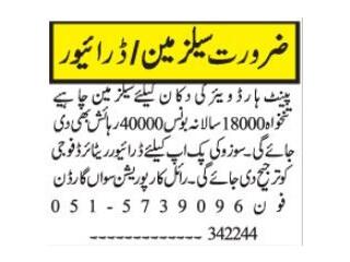 DRIVER (Suzuki)// SALESMAN- Paint Hardware Shop-|Company Driver Jobs in Islamabad| |Today Driver Jobs in Islamabad|