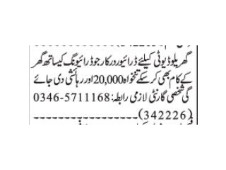 Driver ( Domestic)// Driver School Hyundai- |Jobs in Rawalpindi| |Driver Job in Islamabad Rawalpindi|