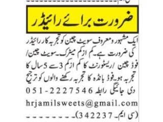 RIDER // DRIVER - Sweet Chain - | Jobs in Rawalpindi ||Company Driver Jobs in Islamabad
