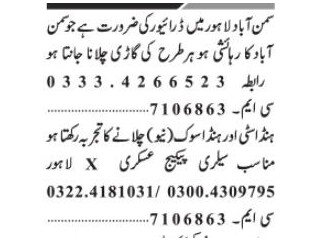 DRIVERS ( 2 Positions) -|Driver Jobs Lahore||House Driver Jobs in Lahore 2021|