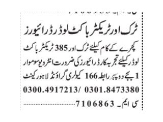 DRIVER - Truck,Bakit Loader - Garbage Collector- |Jobs in Lahore|| Truck Driver Jobs in Lahore|