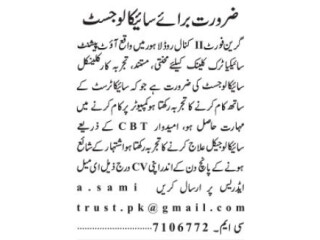 Psychologist (Outdoor)- | Jobs in Lahore| Medical Jobs in Lahore|| Medical Jobs in Pakistan||Medical officer Jobs in Lahore|