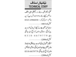 Welder// Electrician// Technical Helper// Side Sabol Machine// Slating Machine Operator-| Industrial Jobs in Karachi||Factory Labour jobs in Karachi|