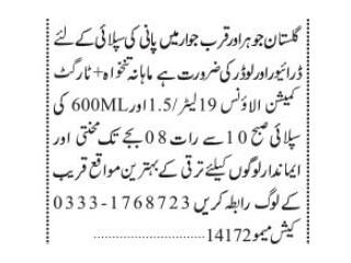 DRIVER// LOADER- |Driver Jobs in Karachi||Company Driver Jobs in Karachi|