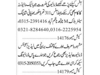 DRIVER Cum RIDER/// LADIES GENTS DRIVER - | Driver Job in Karachi|||Driver Jobs in Pakistan |