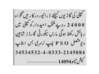 DRIVER -Mars Security Guards Shaheen View- |Driver Jobs in Karachi| Driver Jobs in Pakistan|