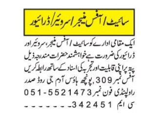 Driver// Office Manager// Surveyor- | Driver Jobs in Islamabad ||Driver Jobs in Rawalpindi| |Driver Jobs in Pakistan|