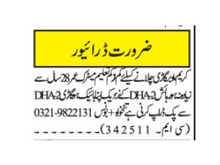 DRIVERS (3 Positions)- |Driver Jobs in Rawalpindi||Driver jobs in Islamabad|