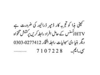 DRIVER( Sehzoor Truck)// SALESMAN/// DUMPER DRIVER HTV- Hardware Shop- | Driver Jobs in Islamabad||Driver jobs in Rawalpindi|