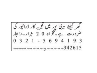 DRIVERS (2 Positions)- |Driver jobs in Haripur ||Driver Jobs in Rawalpindi||Driver Jobs in Islamabad||Company driver jobs in Islamabad|