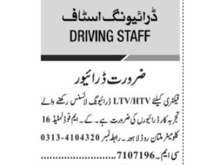 DRIVERS LTV(5 Positions)/// TRAIN DRIVER/// LIFTER OPERATOR |Driver Jobs Lahore||Driver Jobs in Pakistan||Driver Jobs in DHA Lahore|