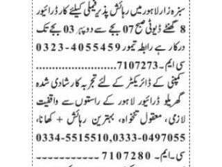 DRIVERS ( 6 Positions)-|Home Driver Jobs in Lahore 2021||Driver Jobs in Lahore today| |Latest Driver Jobs in Lahore 2021||Driver Jobs Lahore|