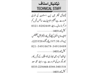 Lab Assistant/// Electrician Maintenance Supervisor/// Jewelry Casting Worker- | Industrial Jobs in Karachi|| Industrial Jobs|