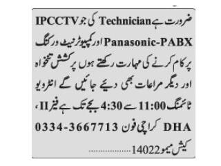Technician (CCTV ,PABX )- | Jobs in Karachi|| Technician Jobs in Karachi|| Jobs in Pakistan|