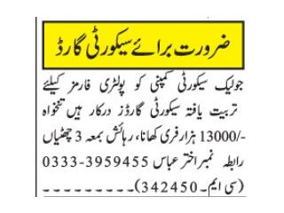 Security Guards - Security Company- | Security Guard Jobs in Rawalpindi Islamabad ||Security Guard Jobs in Lahore 2021|