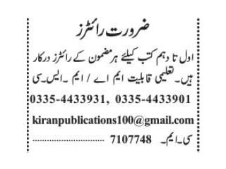 Writers - اول تا دہم - | Writer Jobs in Lahore|| Article Writers Jobs in Lahore|| Jobs in Lahore||Writer Jobs in Pakistan|