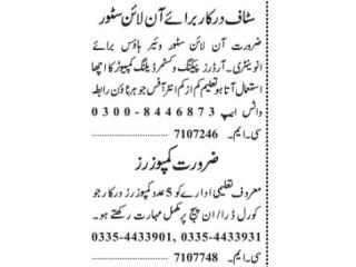 Online Store Staff // Graphic Designer Composer- | Graphic Jobs in Lahore||Online Store Jobs in Lahore||Online Store Jobs in Lahore 2021|