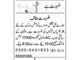 Male Staff required for office - Multi-national company